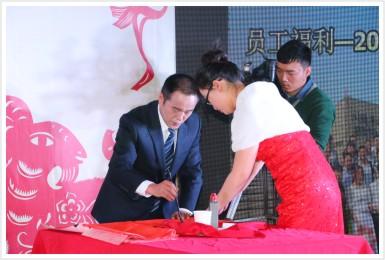 2015年1月13日-陕西有色建设第八分公司2015年会
