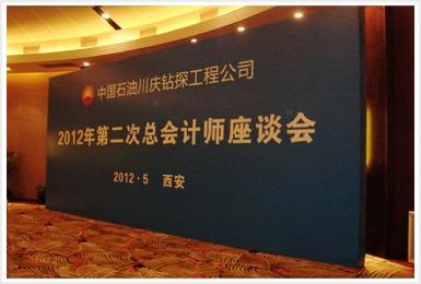 中国石油川庆钻探工程公司《2012年第二次总会计师座谈会》