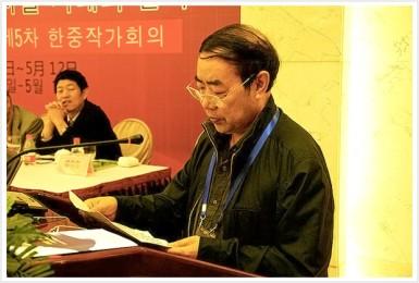 雷竞技app下载市文联-第五届中韩作家会议